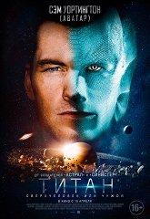 Постер Титан
