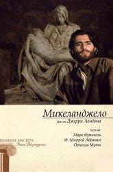 Постер Весна Микеланджело