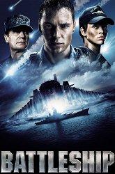 Постер Морской бой