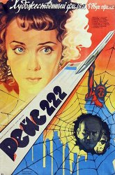 Постер Рейс 222