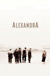 Постер Александра