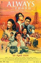 Постер Всегда: Закаты на Третьей улице