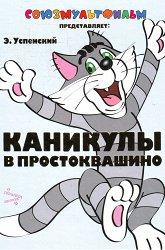 Постер Каникулы в Простоквашино