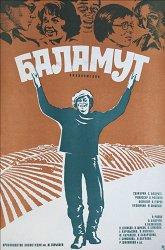 Постер Баламут
