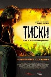 Постер Тиски