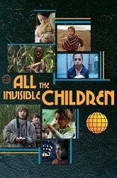 Постер Невидимые дети