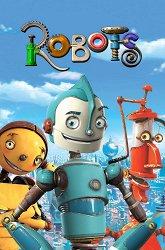 Постер Роботы