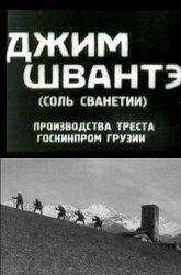 Постер Соль Сванетии