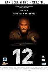 Постер 12