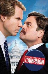 Постер Грязная кампания за честные выборы
