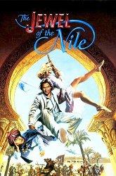 Постер Жемчужина Нила