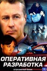 Постер Оперативная разработка