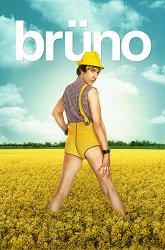Постер Бруно