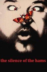 Постер Молчание ветчины