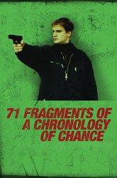 Постер 71 фрагмент хронологии случайности