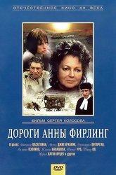 Постер Дороги Анны Фирлинг