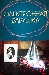 Постер Электронная бабушка