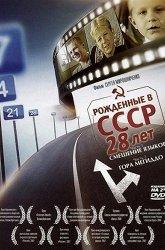 Постер Рожденные в СССР. 28 лет. Дети перемен