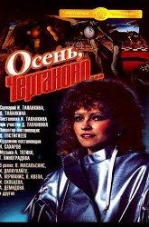 Постер Осень, Чертаново…