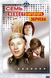Постер Семь невест ефрейтора Збруева