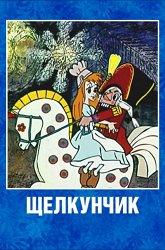 Постер Щелкунчик