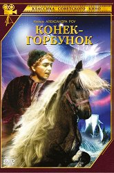 Постер Конек-Горбунок