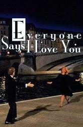 Постер Все говорят, что я люблю тебя