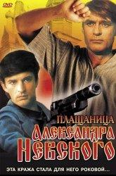Постер Плащаница Александра Невского