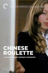 Постер Китайская рулетка