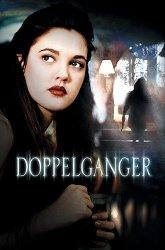 Постер Доппельгангер