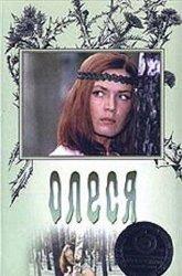 Постер Олеся