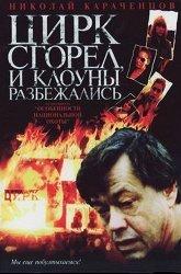 Постер Цирк сгорел, и клоуны разбежались