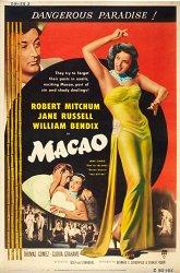 Постер Макао