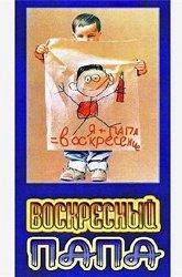 Постер Воскресный папа