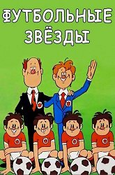 Постер Футбольные звезды