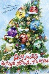 Постер Дед Мороз всегда звонит трижды