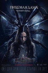 Постер Пиковая дама: Черный обряд