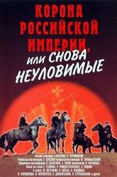 Постер Корона Российской империи, или Снова неуловимые