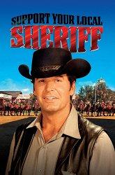 Постер Поддержи своего шерифа