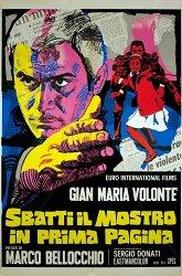 Постер Об убийстве – на первую полосу