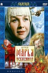 Постер Марья-искусница
