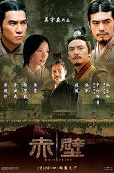 Постер Битва у Красной скалы