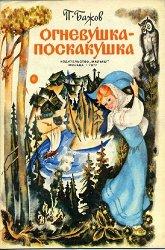 Постер Огневушка-поскакушка