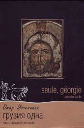 Постер Грузия одна