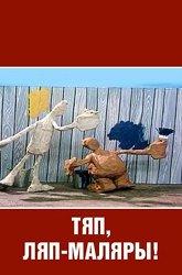 Постер Тяп-ляп, маляры