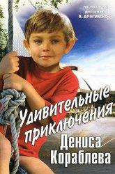 Постер Удивительные приключения Дениса Кораблева