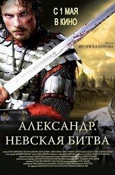 Постер Александр. Невская битва