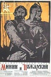Постер Минин и Пожарский