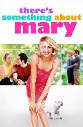 Постер Все без ума от Мэри