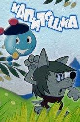 Постер Капитошка